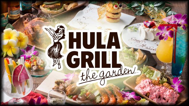 HULA GRILL the garden - メイン写真: