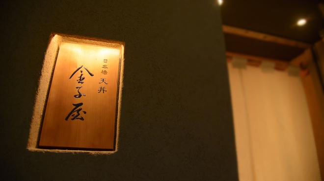 天丼 金子屋 - メイン写真: