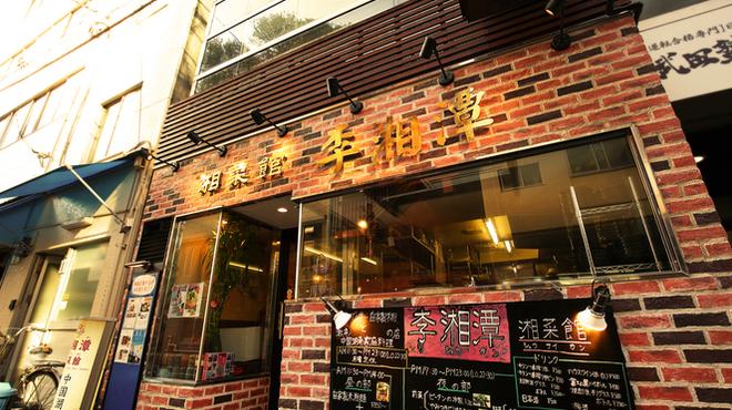 李湘潭 湘菜館 - メイン写真: