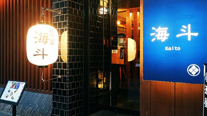 居酒屋 海斗 - メイン写真: