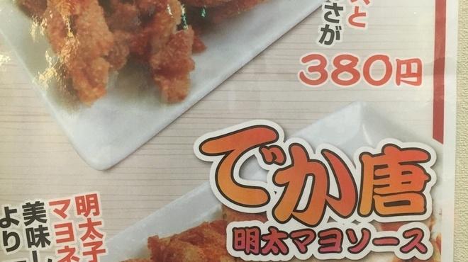 麺屋 あっ晴れ - 料理写真: