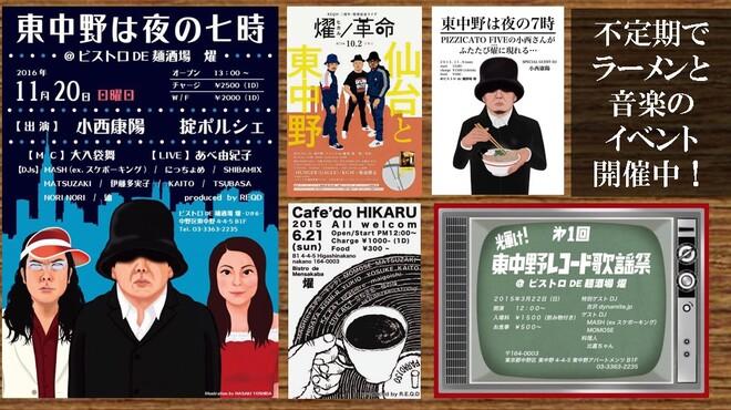 ビストロ de 麺酒場 燿 - メイン写真: