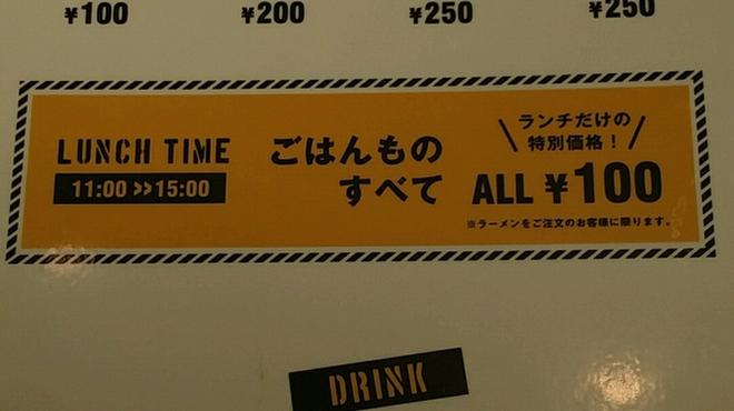 一風堂 SHIROMARU-BASE - メイン写真: