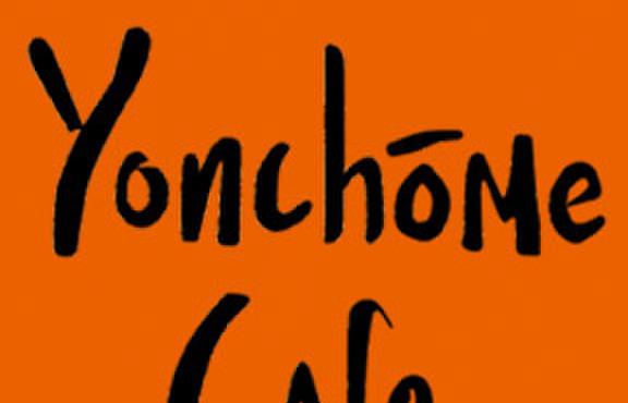 Yonchome Cafe - メイン写真:
