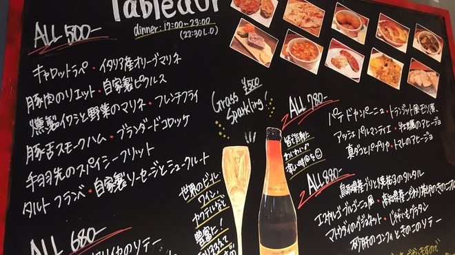 Transit Table d'Or - 料理写真: