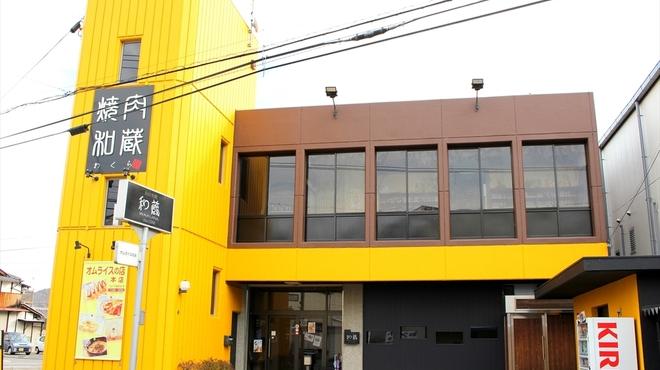 オムライスの店/和蔵 - メイン写真: