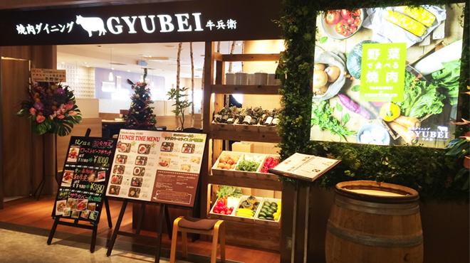 焼肉ダイニング GYUBEI - メイン写真: