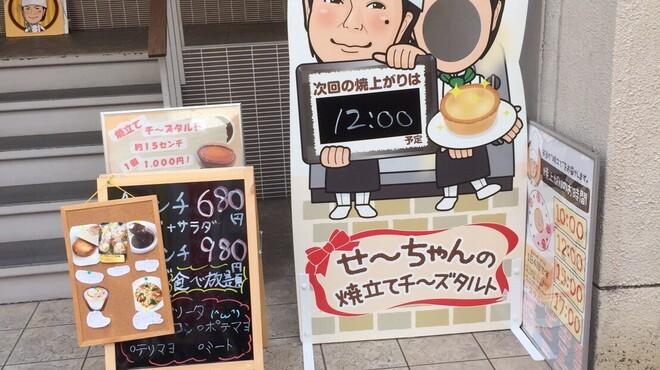 洋菓子 一期一縁 - メイン写真: