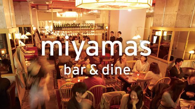 miyamas' bar&dine - メイン写真: