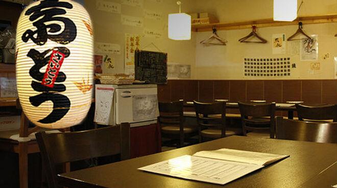 和食 斉とう - メイン写真: