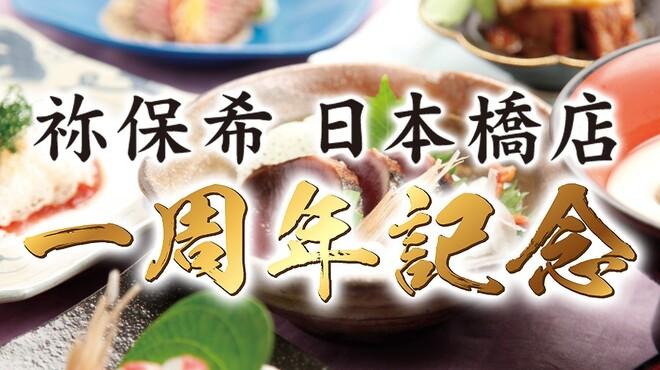 土佐料理 祢保希 - メイン写真: