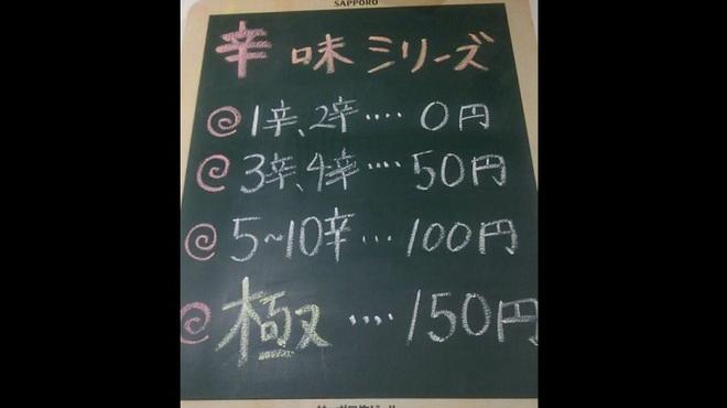 麺ダイニング NARUTO - メイン写真: