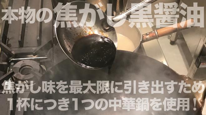 麺創研 紅 BLACK - メイン写真: