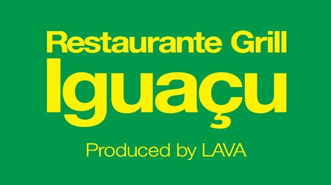 レストランテグリル イグアス - メイン写真: