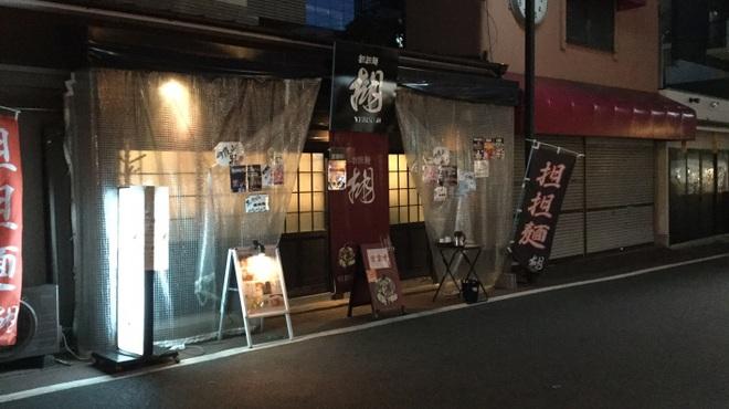 担担麺 胡 - メイン写真: