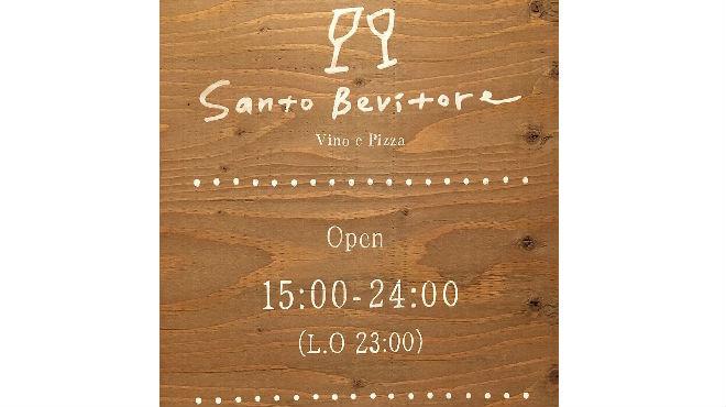 Santo Bevitore - メイン写真: