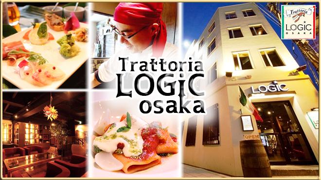 Trattoria LOGIC - メイン写真:
