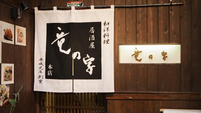 博多 竜の字 - メイン写真: