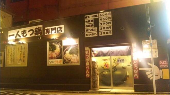 元祖博多麺もつ屋 - 外観写真:ジャスマック隣にあるお店。