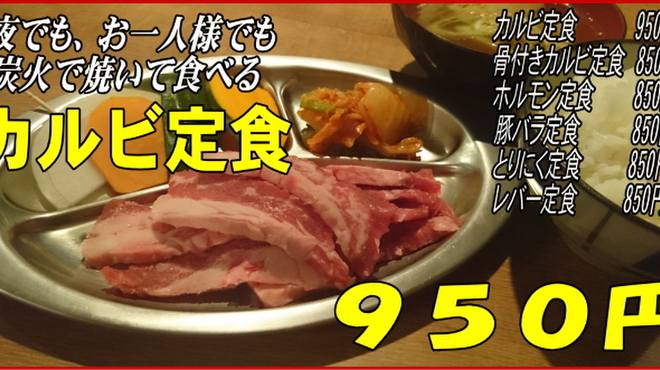 炭火焼肉 しちりんや - 料理写真: