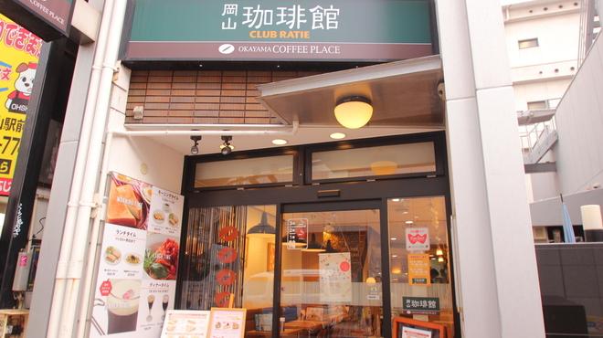 岡山珈琲館 クラブラティエ - メイン写真: