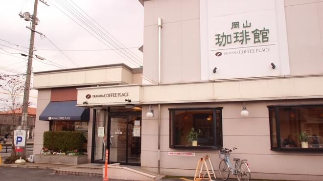 岡山珈琲館 - メイン写真: