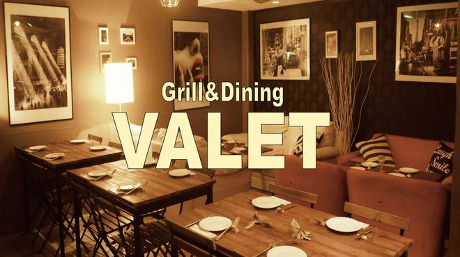 VALET. - メイン写真: