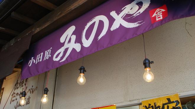 小田原さかなセンター - メイン写真: