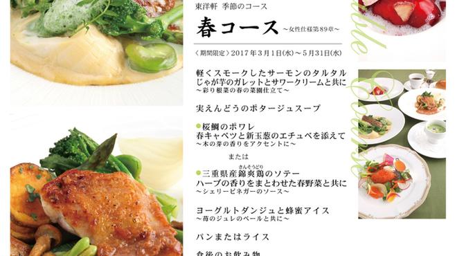 東洋軒 - 料理写真:春コース