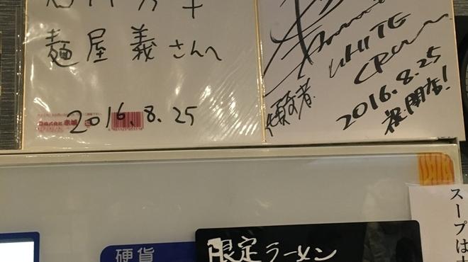 麺屋 義 - メイン写真: