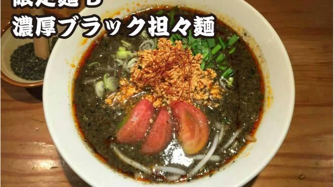 つなぎ - 料理写真:濃厚ブラック担々麺