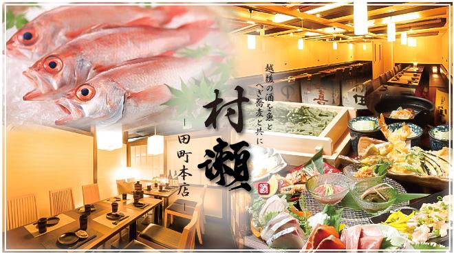 蕎麦・鮮魚 個室居酒屋 へぎ蕎麦 村瀬 - メイン写真: