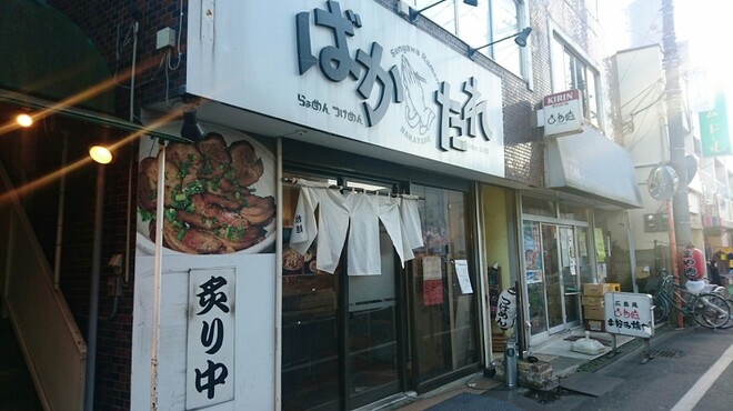 ばかたれ - メイン写真: