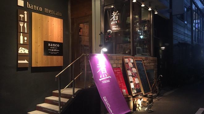 京橋 煮込みビストロ banco - メイン写真:
