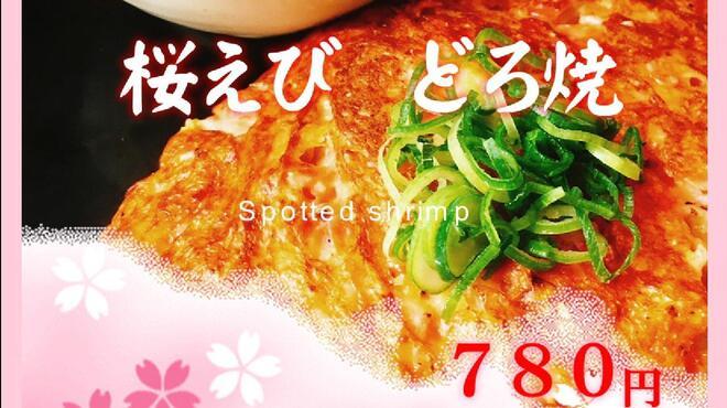 喃風 - 料理写真:桜えびどろ焼
