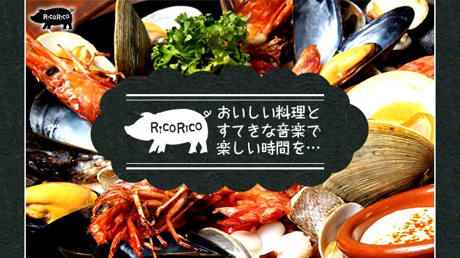 RicoRico - メイン写真: