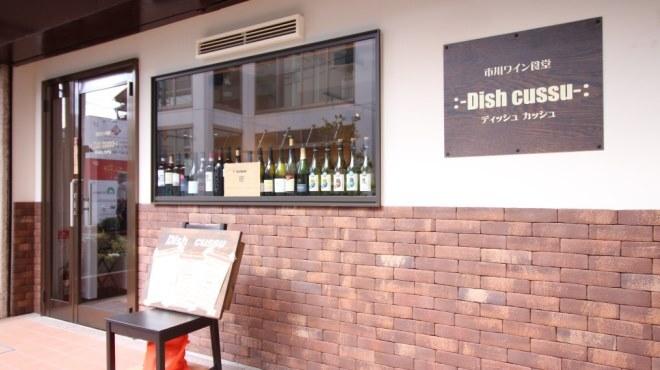 市川ワイン食堂Dish cussu - メイン写真: