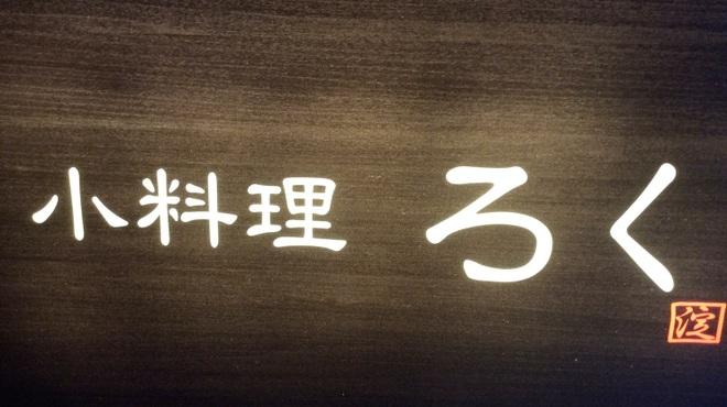 四季彩家 ろく - メイン写真: