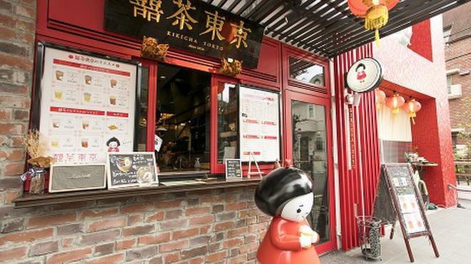 本格派台湾茶カフェ キキチャトウキョウ - メイン写真: