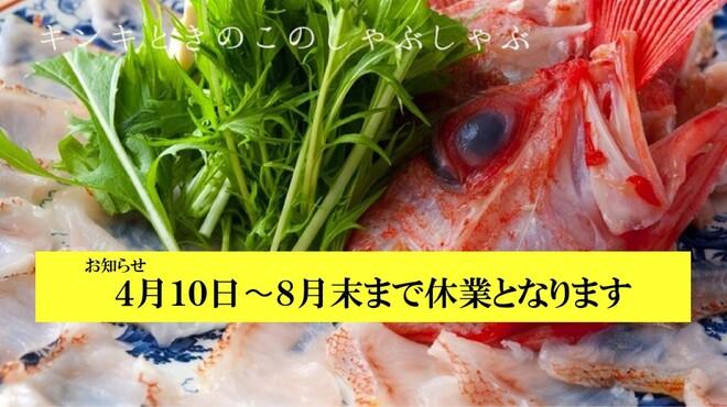 吉次蟹蔵 - メイン写真: