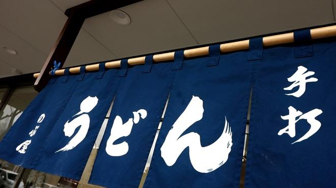 のぶ屋 - メイン写真:
