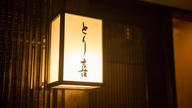 とり喜 - メイン写真: