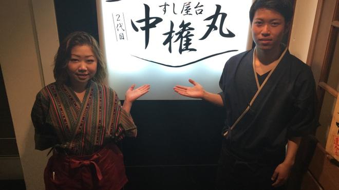 藁焼き屋 中権丸 - メイン写真:
