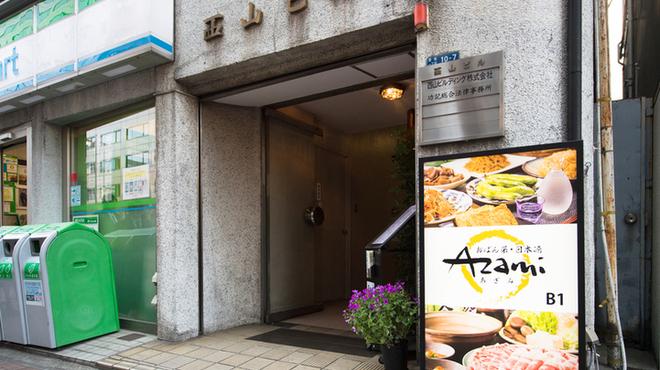 築地 Azami - メイン写真: