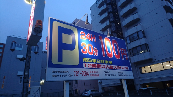 和だしらぁめん うめきち - 外観写真:隣に大型駐車場あり♪駐車券ご提示でお会計より100円引き!是非ご利用くださいませ(^_-)