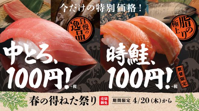 はま寿司 - メイン写真: