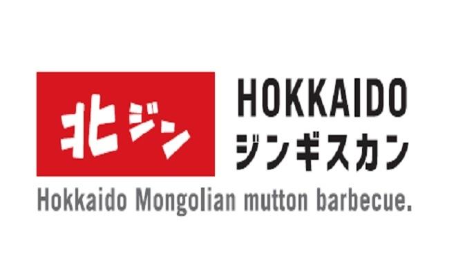 北海道ジンギスカン 北ジン - メイン写真: