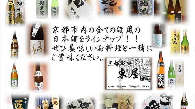 京都串処東屋 ダイニングバールカ - ドリンク写真:京都市内の全ての酒蔵のお酒が味わえる