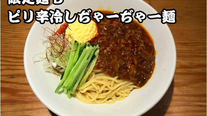 つなぎ - 料理写真:ピリ辛冷しぢゃーぢゃー麺