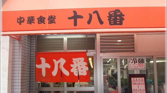 十八番 - 外観写真:中華食堂十八番 本店
